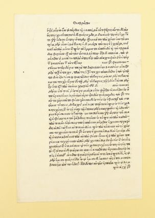 OPERA. TEXT FROM VOLUME IV. INCUNABULAR PRINTED LEAF - GREEK, ARISTOTLE